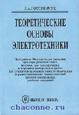 Теоретические основы электротехники. Программа, методические указания