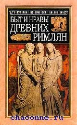 Быт и нравы древних римлян