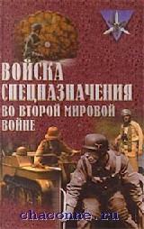 Коммандос-12. Войска спецназначения во Второй мировой войне