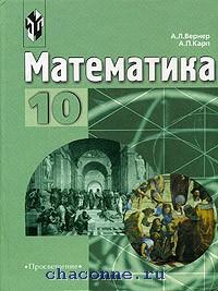 Математика 10 кл. Учебник