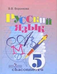 Русский язык 5 кл