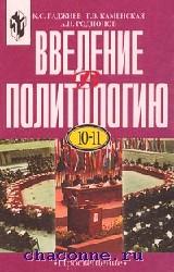 Введение в политологию 10-11 кл Учебник