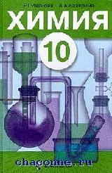 Химия 10 кл. Учебник