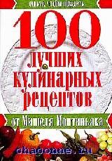100 лучших кулинарных рецептов. Кухня Монтиньяка