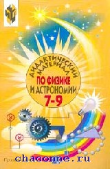 Дидактические материалы по физике и астрономии 7-9 кл
