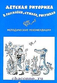 Детская риторика 3 кл. Методика
