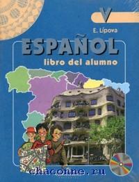 Испанский язык 5 кл. Учебник