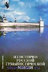 Из истории русской гуманистической мысли