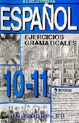 Грамматические упражнения по испанскому языку 10-11 кл