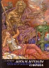 Боги и легенды Олимпа. Энциклопедический путеводитель
