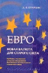 Евро:новая валюта для Старого Света
