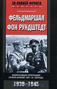 Фельдмаршал фон Рундштедт