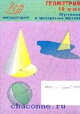 Обучающие и проверочные задания. Геометрия 10 кл к учебнику Атанасяна