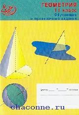 Обучающие и проверочные задания. Геометрия 11 кл к учебнику Атанасяна