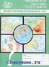 Тематический  контроль по геогр. Экономическая и социальная география 9 кл