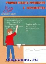 Учимся решать уравнения и неравенства 10-11 кл