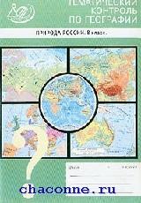 Тематический  контроль по географии 8 кл. Природа России