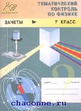 Тематический  контроль по физике 7 кл