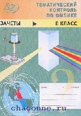 Тематический  контроль по физике 8 кл
