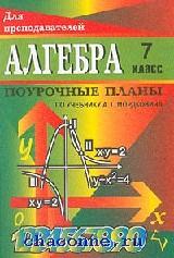 Алгебра 7 кл. Поурочные планы к учебнику Мордковича