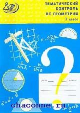 Тематический контроль по геометрии 7 кл к учебнику Погорелова