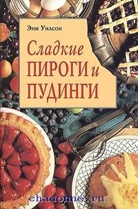 Сладкие пироги и пудинги