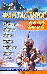Фантастика 2002. Сборник выпуск 3й