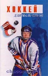 Хоккей. Книга для мальчиков