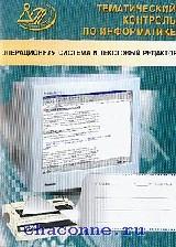 Тематический  контроль по информатике. Операционные системы