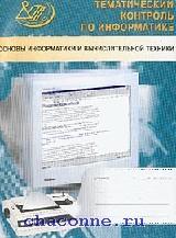 Тематический  контроль по информатике. Основы информатики и вычислительной техники