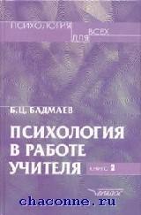 Психология в работе учителя в 2х томах