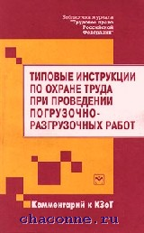ТИОТ-М-Р-001-2000. Типовые инструкции по охране труда при погрузке