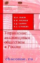 Управление акционерным обществом в России