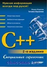 C++. Специальный справочник