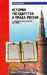 История государства и права России с др.врем.до 1861 г
