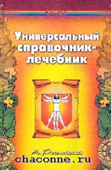 Универсальный справочник-лечебник