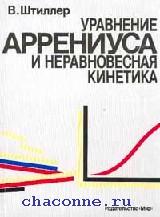 Уравнения Аррениуса и неравновесная кинетика