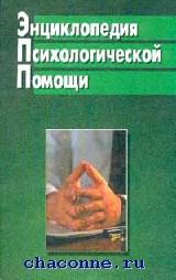 Энциклопедия психологической помощи