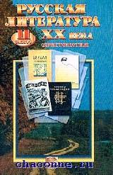 Русская литература ХХ века 11 кл. Хрестоматия часть 2я