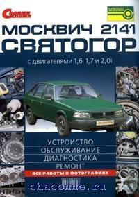 Руководство Святогор и Москвич 2141