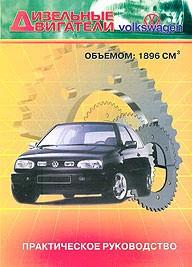 Ремонт дизельных двигателей VW обьемом 1896 см 2000 г