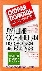 Лучшие сочинения по русской литературе. Слово о полку