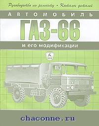 Руководство + каталог ГАЗ 66 и модификации