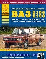 Руководство ВАЗ 2104-2105