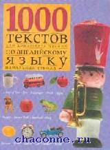 1000 текстов для домашнего чтения по английскому языку