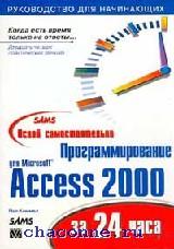 Освой самостоятельно программирование для Access 2000 за 24 часа