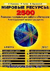 Мировые ресурсы. 2500 программ для Интернет