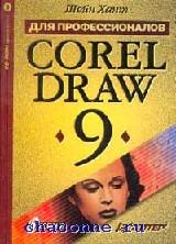 Corel Draw! 9 для профессионалов
