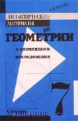 Дидактические материалы по геометрии 7 кл с элементами исследования