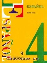 Испанский язык 4 кл.Учебник